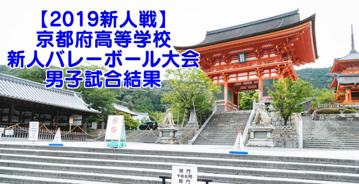 【2019新人戦】京都府高等学校新人バレーボール大会 男子試合結果