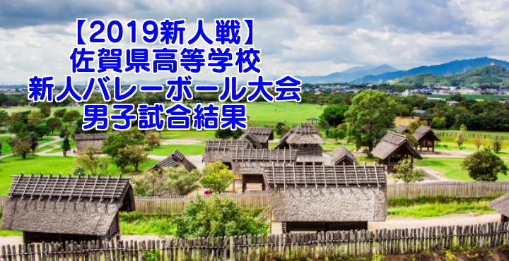 【2019新人戦】佐賀県高等学校新人バレーボール大会 男子試合結果