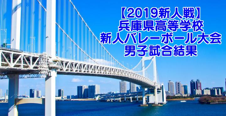 【2019新人戦】兵庫県高等学校新人バレーボール大会 男子試合結果