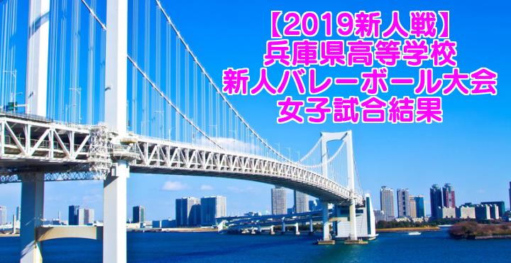【2019新人戦】兵庫県高等学校新人バレーボール大会 女子試合結果