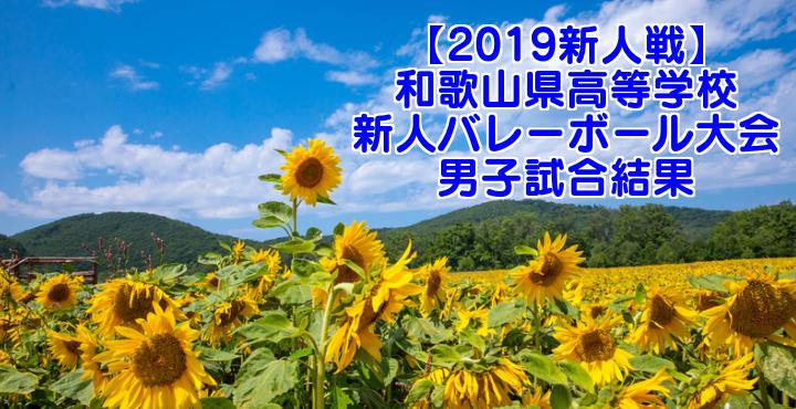 【2019新人戦】和歌山県高等学校新人バレーボール大会 男子試合結果