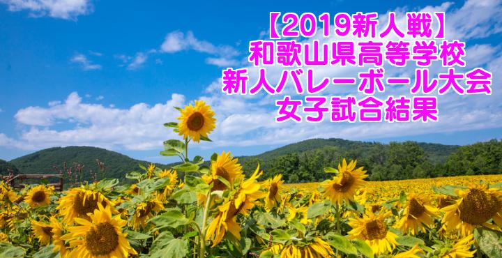 【2019新人戦】和歌山県高等学校新人バレーボール大会 女子試合結果