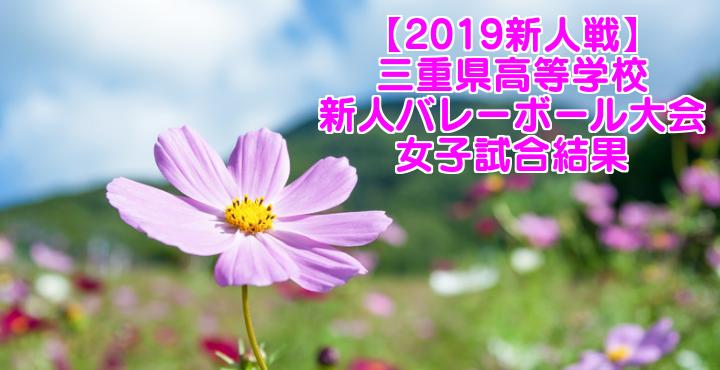 【2019新人戦】三重県高等学校新人バレーボール大会 女子試合結果