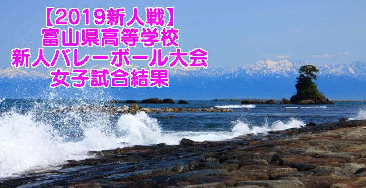 【2019新人戦】富山県高等学校新人バレーボール大会 女子試合結果