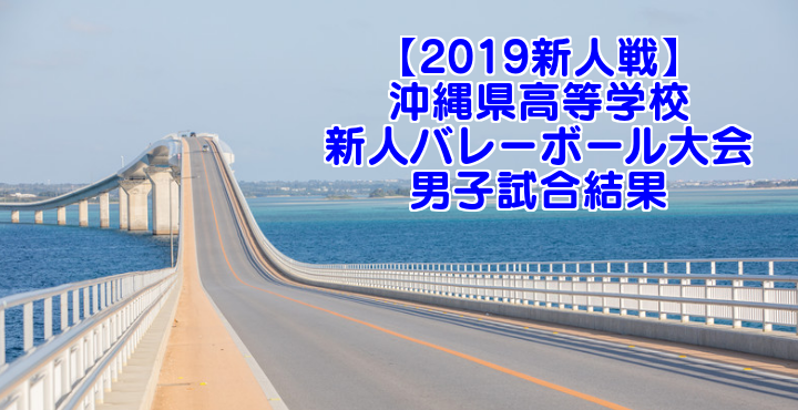 【2019新人戦】沖縄県高等学校新人バレーボール大会 男子試合結果