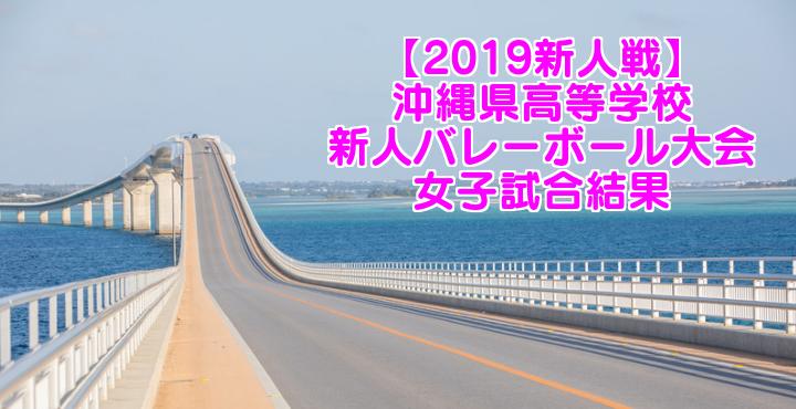 【2019新人戦】沖縄県高等学校新人バレーボール大会 女子試合結果