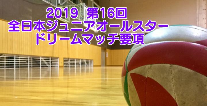 2019  第16回 全日本ジュニアオールスタードリームマッチ要項