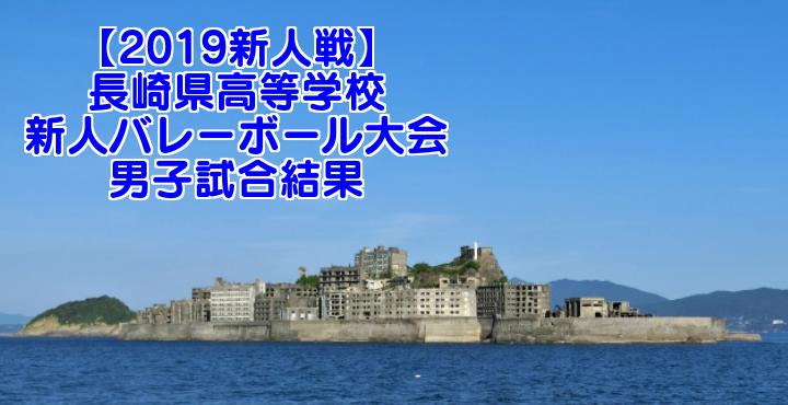 【2019新人戦】長崎県高等学校新人バレーボール大会 男子試合結果