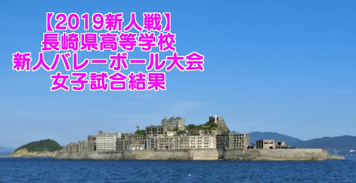 【2019新人戦】長崎県高等学校新人バレーボール大会 女子試合結果