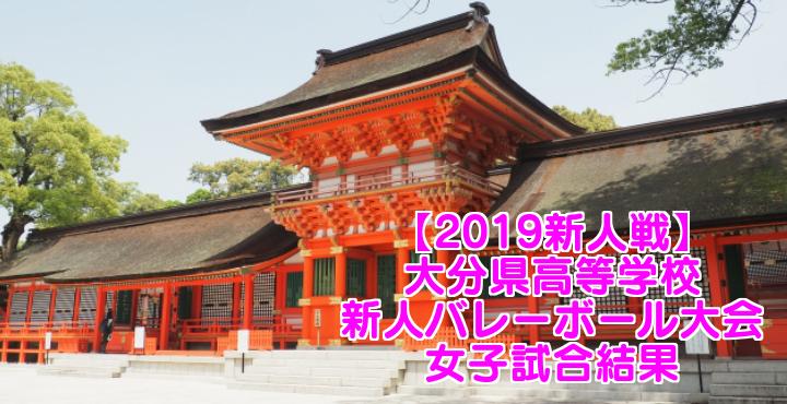 【2019新人戦】大分県高等学校新人バレーボール大会 女子試合結果