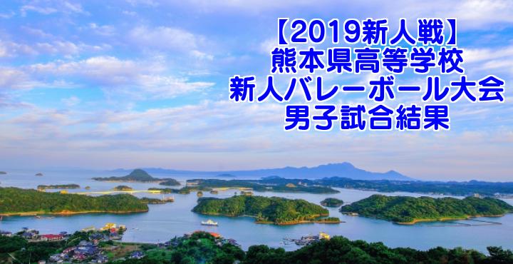 【2019新人戦】熊本県高等学校新人バレーボール大会 男子試合結果