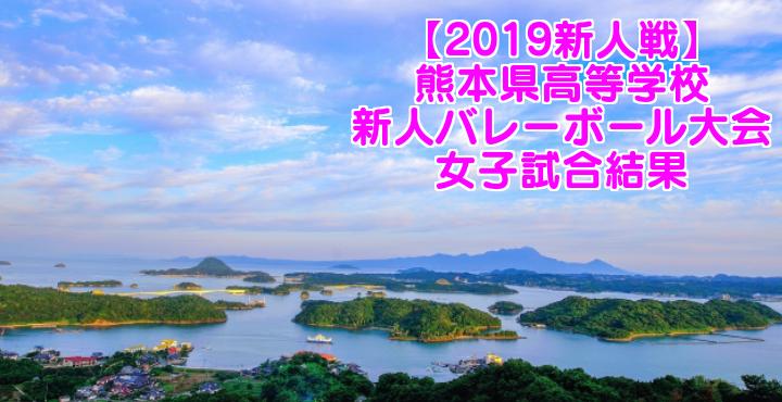 【2019新人戦】熊本県高等学校新人バレーボール大会 女子試合結果