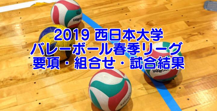 2019 西日本大学バレーボール春季リーグ 要項・組合せ・試合結果