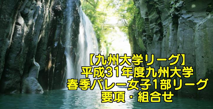 【九州大学リーグ】平成31年度九州大学春季バレー女子1部リーグ 要項・組合せ