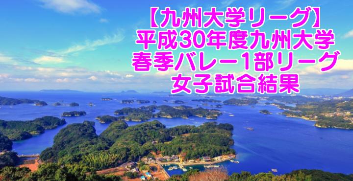 【九州大学リーグ】平成31年度九州大学春季バレー1部リーグ 女子試合結果