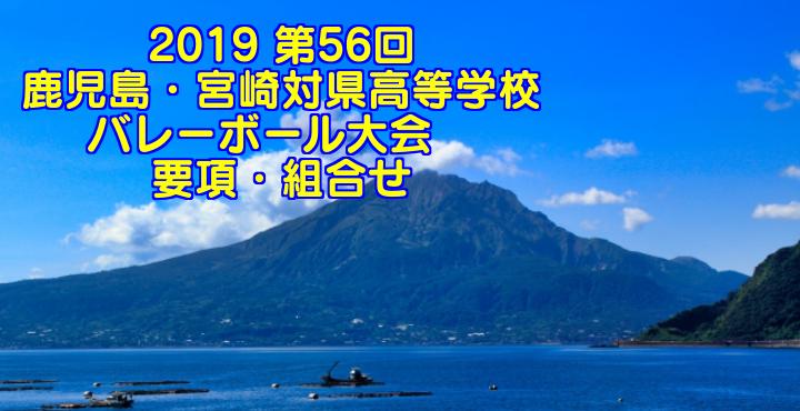 2019 第56回鹿児島・宮崎対県高等学校バレーボール大会 要項・組合せ