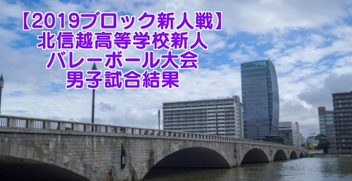 【2019ブロック新人戦】北信越高等学校新人バレーボール大会 男子試合結果