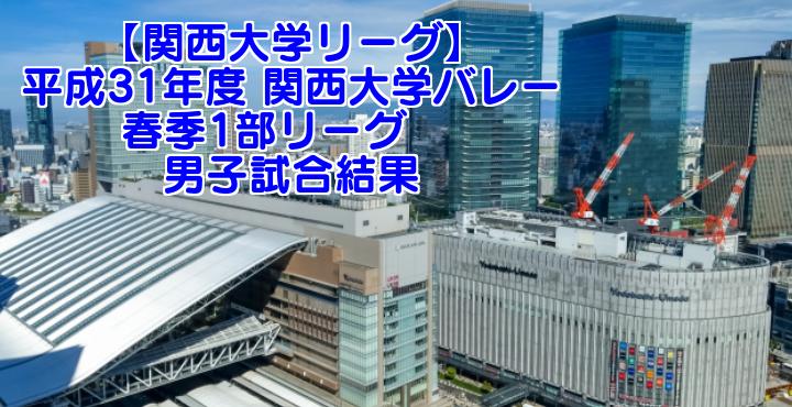 【関西大学リーグ】平成31年度 関西大学バレー春季1部リーグ  男子試合結果