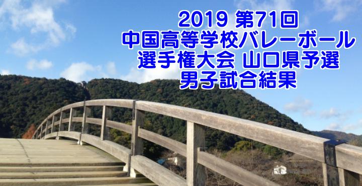2019 第71回中国高等学校バレーボール選手権大会 山口県予選 男子試合結果
