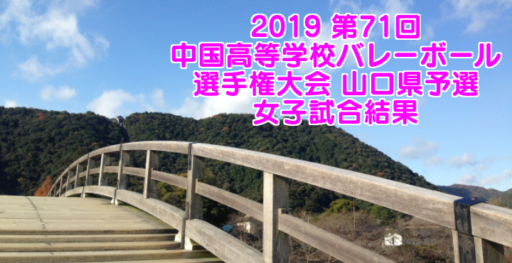 2019 第71回中国高等学校バレーボール選手権大会 山口県予選 女子試合結果