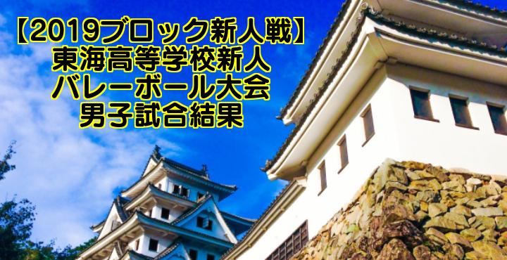 【2019ブロック新人戦】東海高等学校新人バレーボール大会 男子試合結果