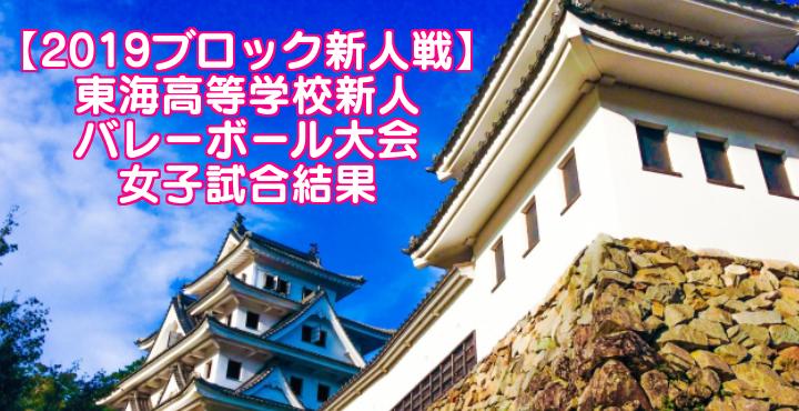 【2019ブロック新人戦】東海高等学校新人バレーボール大会 女子試合結果