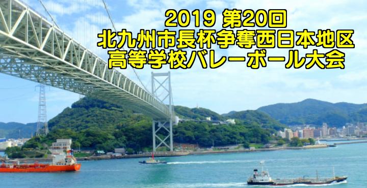 2019 第20回 北九州市長杯争奪西日本地区 高校バレー大会 要項・組合せ