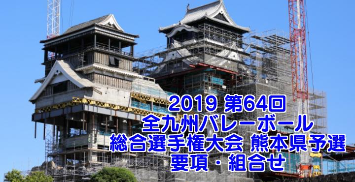 2019 第64回全九州バレーボール総合選手権大会 熊本県予選 要項・組合せ