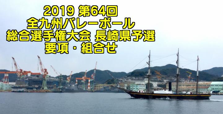 2019 第64回全九州バレーボール総合選手権大会 長崎県予選 要項・組合せ