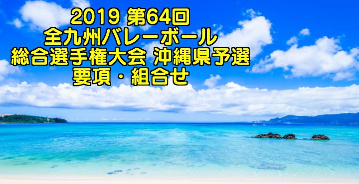 2019 第64回全九州バレーボール総合選手権大会 沖縄県予選 要項・組合せ