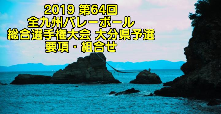 2019 第64回全九州バレーボール総合選手権大会 大分県予選 要項・組合せ