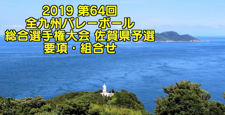 2019 第64回全九州バレーボール総合選手権大会 佐賀県予選 要項・組合せ