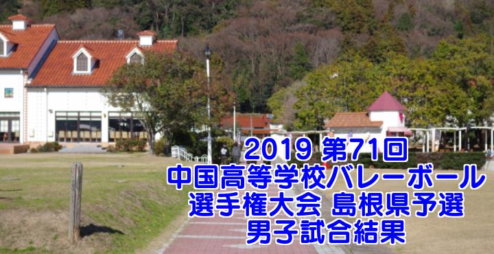 2019 第71回中国高等学校バレーボール選手権大会 島根県予選 男子試合結果