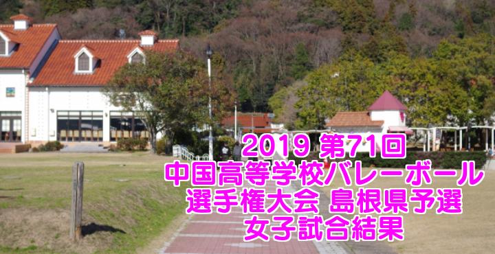 2019 第71回中国高等学校バレーボール選手権大会 島根県予選 女子試合結果