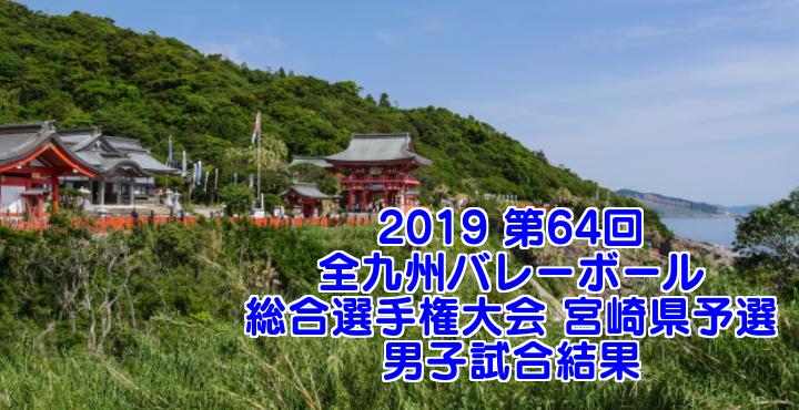2019 第64回全九州バレーボール総合選手権大会 宮崎県予選 男子試合結果