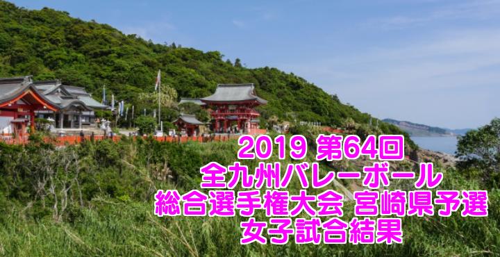 2019 第64回全九州バレーボール総合選手権大会 宮崎県予選 女子試合結果