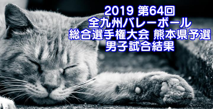 2019 第64回全九州バレーボール総合選手権大会 熊本県予選 男子試合結果