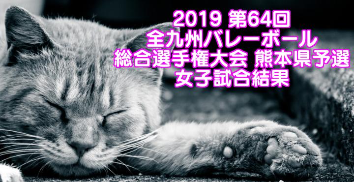 2019 第64回全九州バレーボール総合選手権大会 熊本県予選 女子試合結果