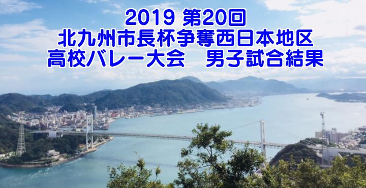 2019 第20回 北九州市長杯争奪西日本地区 高校バレー大会 男子試合結果