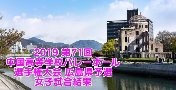 2019 第71回中国高等学校バレーボール選手権大会 広島県予選 女子試合結果