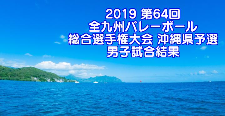 2019 第64回全九州バレーボール総合選手権大会 沖縄県予選 男子試合結果