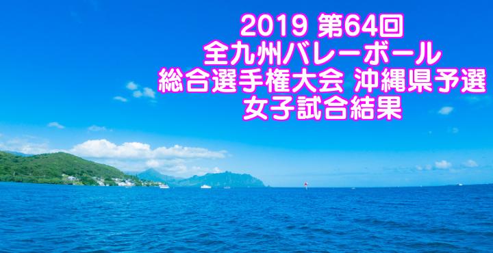 2019 第64回全九州バレーボール総合選手権大会 沖縄県予選 女子試合結果