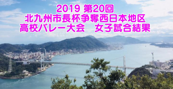 2019 第20回 北九州市長杯争奪西日本地区 高校バレー大会 女子試合結果