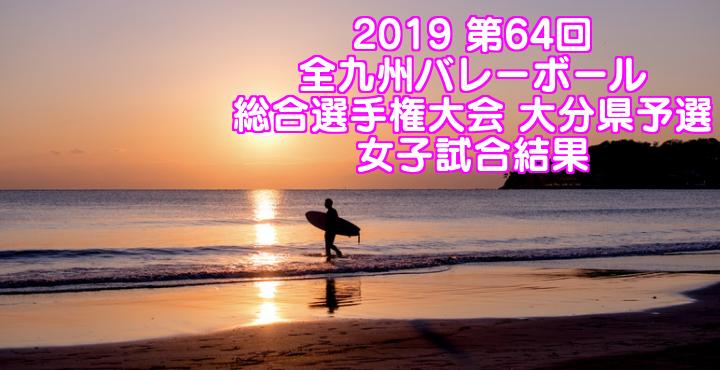 2019 第64回全九州バレーボール総合選手権大会 大分県予選 女子試合結果