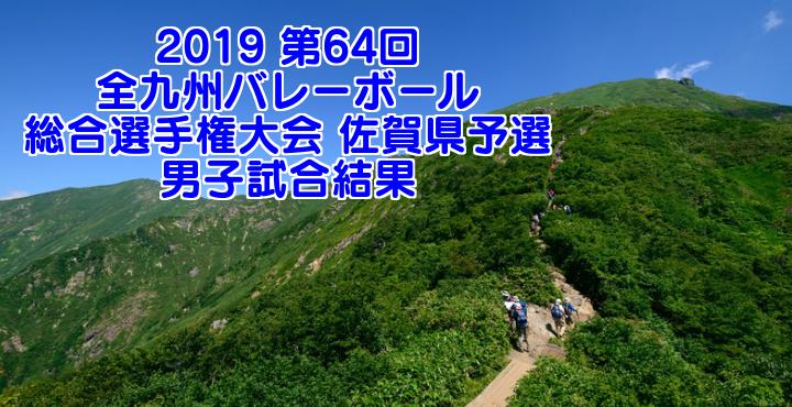 2019 第64回全九州バレーボール総合選手権大会 佐賀県予選 男子試合結果