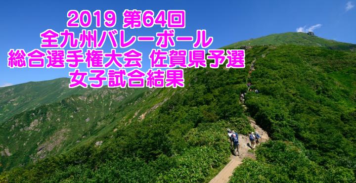 2019 第64回全九州バレーボール総合選手権大会 佐賀県予選 女子試合結果