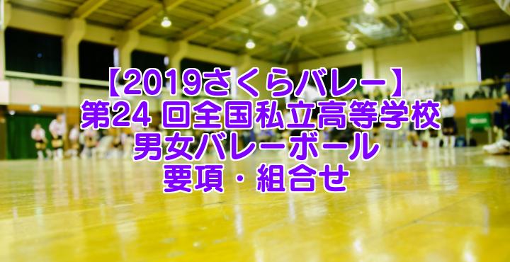 【2019さくらバレー】 第24回全国私立高等学校男女バレーボール 要項・組合せ