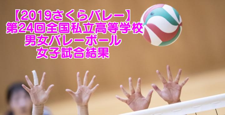 【2019さくらバレー】 第24回全国私立高等学校男女バレーボール 女子試合結果