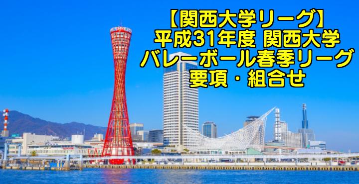 【関西大学リーグ】平成31年度 関西大学バレーボール春季1部リーグ 要項・組合せ