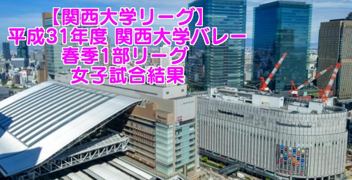 【関西大学リーグ】平成31年度 関西大学バレー春季1部リーグ  女子試合結果